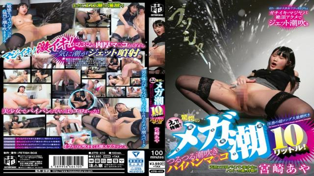 ATFB-410 What!? Are These Special Effects? Incredible Mega Squirting 10 Liters Of Cum! Crazy Cumming Orgasmic Ecstatic Jet Streams Of Squirting Pleasure A Slick And Slippery Squirting Shaved Pussy Aya Miyazaki