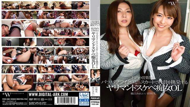 FCDC-088 The Sales Team At Our Office Is Staffed By Horny Slut Office Ladies Dressed In Tight Miniskirt Outfits And Luring Our Employees To Temptation Mirei Yokoyama /Akari Asagiri