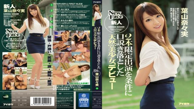 IPZ-683 Natural Airhead Beauty Talked into Making Her Debut on the Condition Its Only for Two Appearances