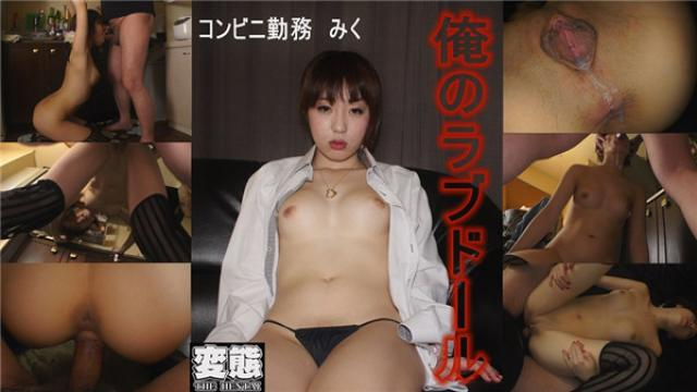 Heydouga 4084-PPV065 - Miku - The transformation Miku my love doll convenience store work Miku