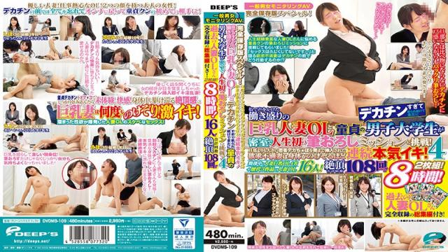 DVDMS-109 A Normal Boys And Girls Focus Group AV Collectors Edition Special! We Asked Hard Working Big Tits Married Woman Office Ladies To Help These Big Dick Cherry Boy Student Losers To Pop Their Cherries For The First Time! 4