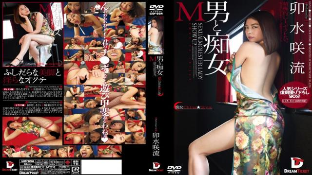 LID-024 M Male Slut Slut China _ Style Saryu Usui