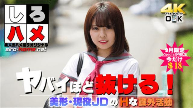 Heydouga 4017-PPV244 Amateur Yuuka Jav Streaming This goes out as much as a goat H type extracurricular activities of beauty form active JD