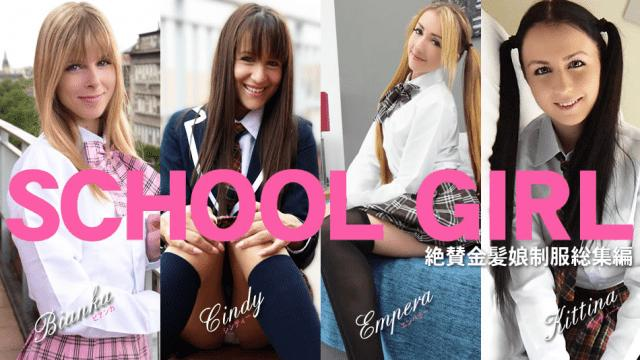 Kin8tengoku 1678 Kim 8 Heaven 1678 Blond Heaven heaven SCHOOL GIRL Outstanding blonde daughter uniforms summary compilation blonde girls