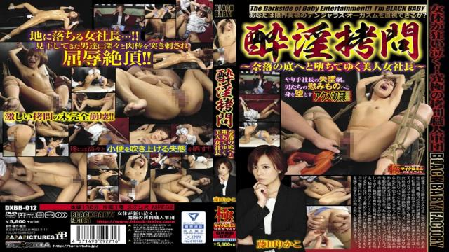 DXBB-012 Drunken Torture ~ A Beautiful Lady Boss Sent To The Depths Of Hell ~ Rikako Fujita