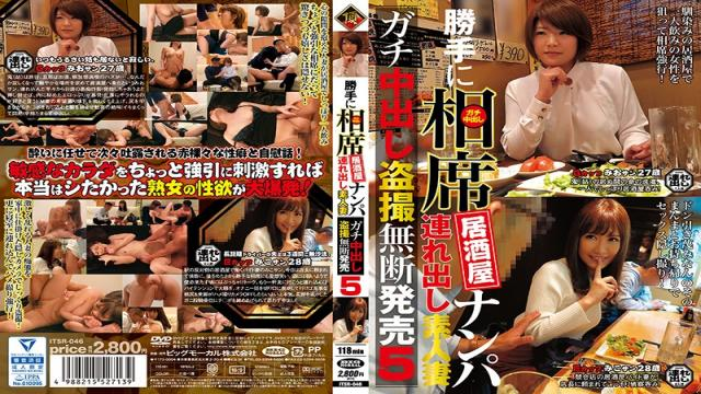 ITSR-046 We Barged In To A Sit-Together Izakaya Bar To Go Picking Up Girls We Took Home An Amateur Housewife For Hardcore Creampie Peeping And Filming, And We Sold The Footage Without Permission 5