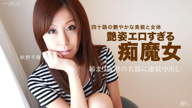 1Pondo 050215_072 - Chihiro Akino - Asian Sex Full Movies