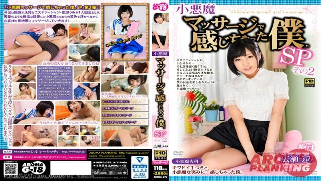 ARMG-270 I Youve Felt In The Small Devil Massage.SP Sea The 2 Hirose