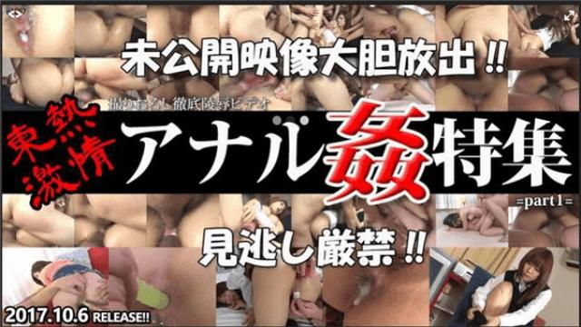 Tokyo Hot n1257 TOKYO HOT Feverish Anal Compilation Special Part 1