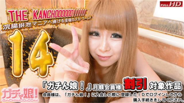 Heydouga 4037-PPV1094 Part 3 Gachin Girls Reika and others THE KANCHOOOOOO Special Edition 14