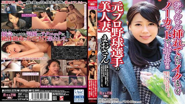 AVKH-079 Well Show You Every Moment, From When His Dick Goes In To When She Cums, Uncut, Uncensored!! A Beautiful Married Woman Whose Husband Is A Former Professional Baseball Player Mao