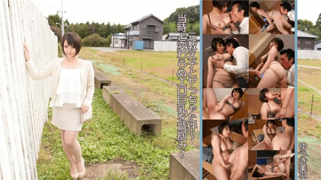 Heydouga 4030-PPV2020 AV9898 Miu Yuuki A case with a former student - a case of grabbing an erotic big tits unchanged from that time