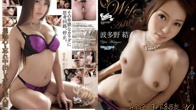 Tokyo-Hot SKY-236 Yui Hatano Dirty Minded Wife Advent 30