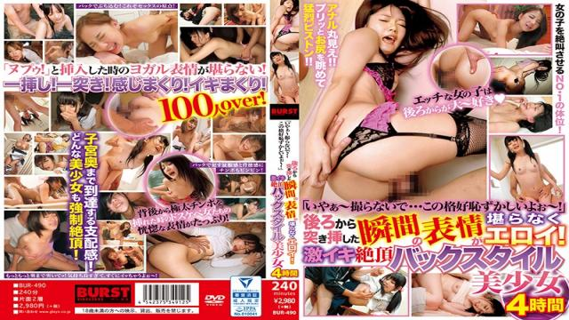 BUR-490 Do Well Not Take ~ ... This Looking Embarrassed Yoo ~!Eloy Not Unbearable Is Against Interpolated Moment Of Facial Expressions From Behind!Cheap Iki Cum Back Style Pretty 4 Hours
