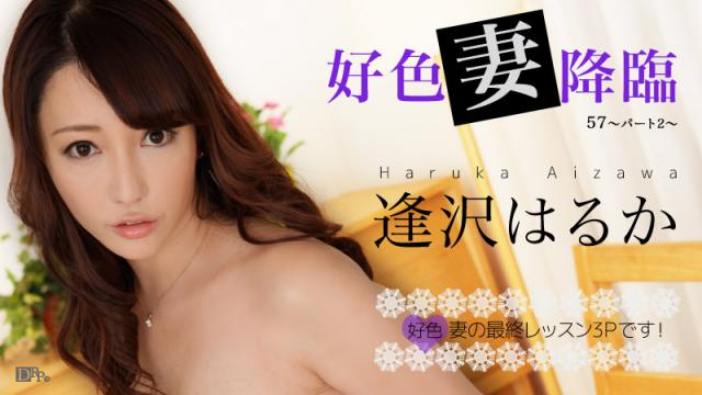 Caribbeancom 101316-280 Aizawa Haruka - Lustful wife Advent 57 Part 2