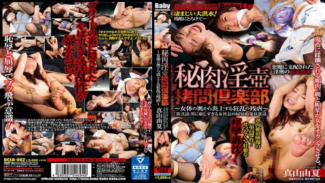DCLB-002 Secret Honey Pot Torture Club The Fires Of Lustful Brutality Are Burning From Within These Women Chapter Two A Mean Lady Boss Meets Her Tragic And Shamefully Cum Crazy End Yuka Mayama
