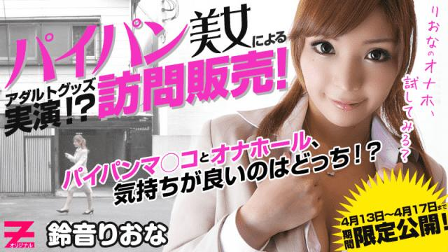 Heyzo 0291 Riona Suzune Do You Want To Buy My Supplies shaven Beauty Selling Adult Toys