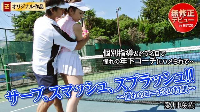 Heyzo 0154 Saki Aikawa Intimate Tenis Lesson with a Sexy Coach