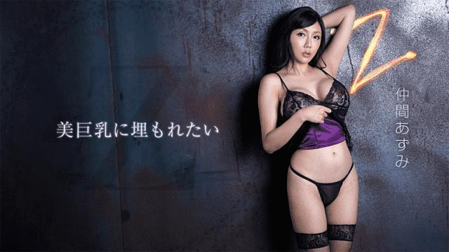 Heyzo 1359 Azumi Nakama Z Buried in the Gorgeous Cleavage