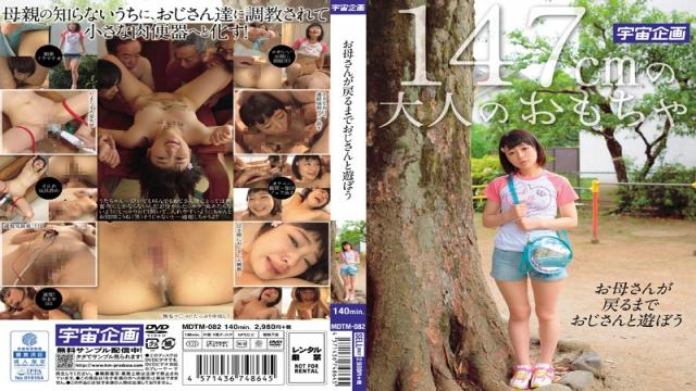 MDTM-082 Lets Play The Uncle Until The Mother Returns