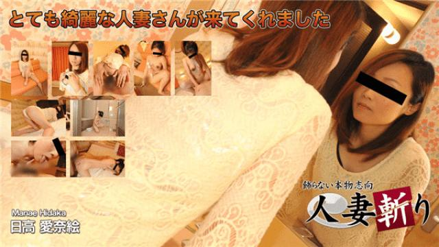 C0930 hitozuma1214 Married wife slasher Aiko Hidaka 35 years old