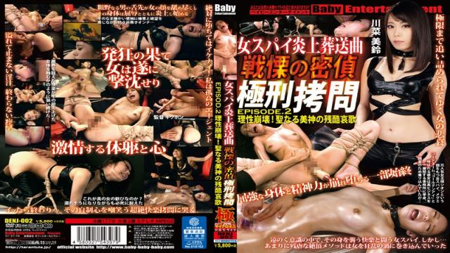 DENJ-002 Spy Capital Punishment Torture Episode.2 Reason The Collapse Of The Woman Spy Flames Funeral Songs Horror!Holy Cruel Lamentations Of Graces Kawana Misuzu