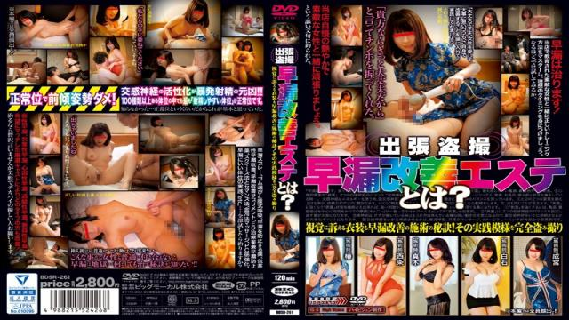 BDSR-261 A Business Trip Voyeur Premature Ejaculation Improvement Este? The Secret Of The Treatment Of The Costumes Also Premature Ejaculation Improvement Visually Appealing! The Practice Pattern Full Nusumidori