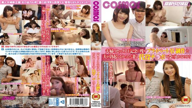 HAWA-083 An Infidelity Test We Brought In Husbands And Wives To Record Them Having Sex For Their Very Own Private AV, But If Hubby Cant Get It Up Will The Wife Accept A Replacement Cock?