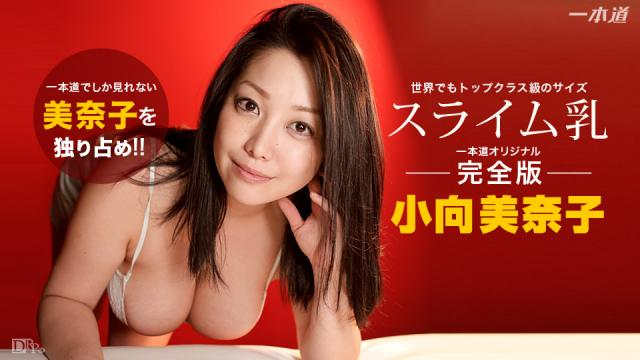 1Pondo 091016_380 - Minako Komukai - Asian 21+ Videos