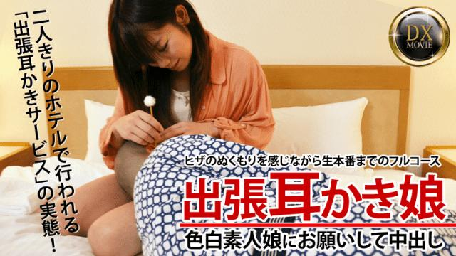 HEYZO 0299 Yoko Kobayashi Putting on a funny amateur girl who came to the hotel with a business tripart and pleading for an amateur girl and cum shot