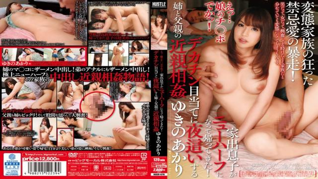 HUSR-076 Eh ... And Bought The Daughter Of Ji _ Port! Runaway Son Came Back To Become A Transsexual! Sister And Father That Night Crawling In Mercenary Big Penis Incest Yukino Akari