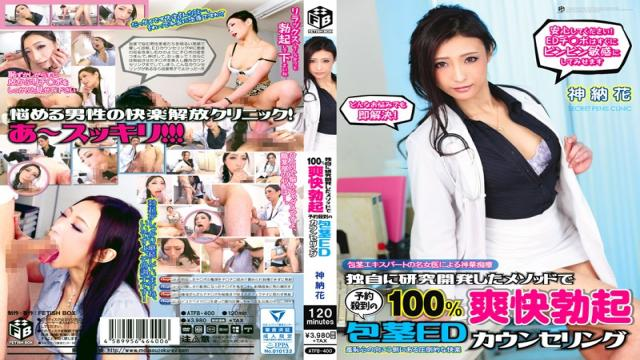 ATFB-400 100% Amazing Erections Developed Through Our Proprietary Method An Uncircumcised Erectile Dysfunction Counseling Session Hana Kano