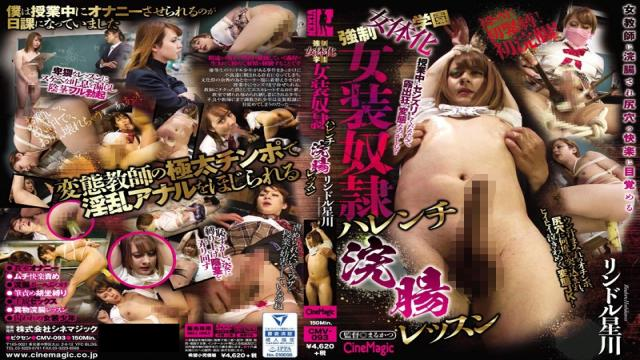 CMV-093 Forcible Female Academy Cross Dressing Sex Slave An Enema Lesson