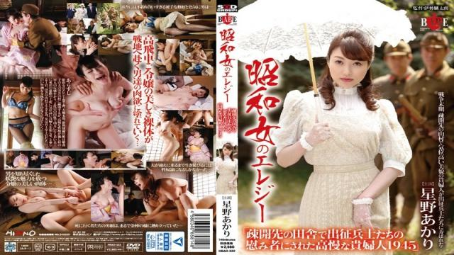 HBAD-322 Showa Woman Of Elegy arrogant Lady Has Been To Plaything Of Campaigning Soldiers In The Evacuation Destination Of The Countryside 1945 Akari Hoshino