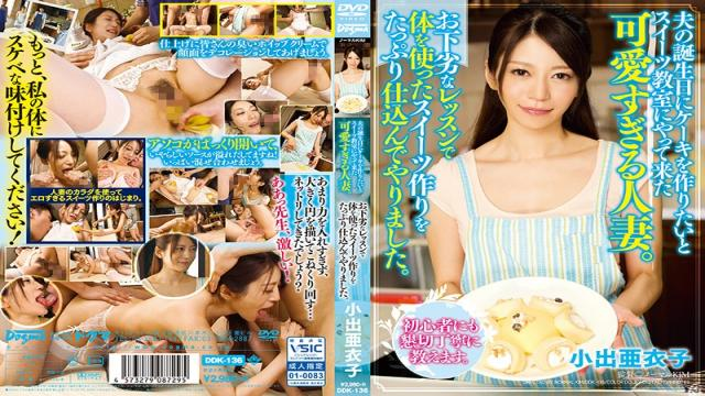 DDK-136 Married To Want To Make The Cake Too Cute Came To Suites Classroom To Her Husbands Birthday.The Suites Building That Uses A Body In Your Vile Lessons And Did The Charged Plenty. Koide Akinuko