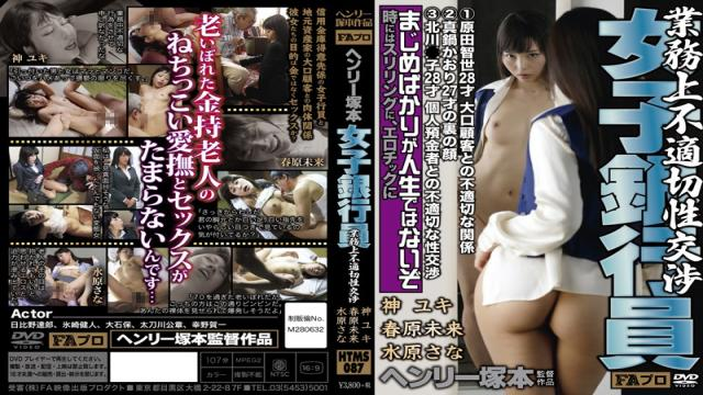 HTMS-087 Inappropriateness Negotiations On Henry Tsukamoto Women Banker Business