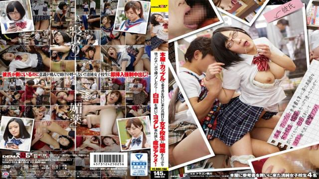 SDMU-328 Once Aphrodisiac Was Immediately Saddle Plenty Painted Ji  Port To Serious School Girls Came A Couple To The Bookstore To Buy A Reference Book  And Stripped The White Of The Eye Drooling Incontinent Convulsions Acme!