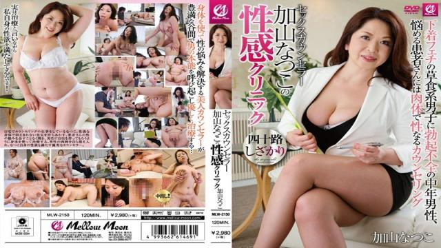 MLW-2150 Sex Counselor Natsuko Kayama Erogenous Clinic