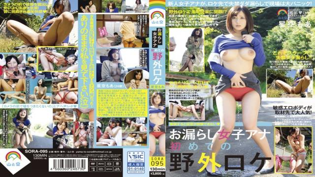 SORA-095 Peeing Girls Ana For The First Time Of The Outdoor Location Starry Sky More