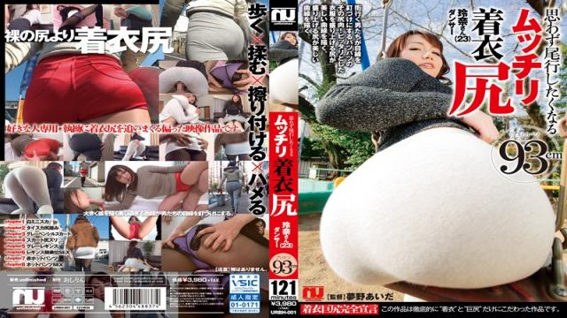 URBH-001 Plump Clothing Ass Rena Who Want To Involuntarily Shadowing (23)
