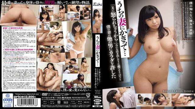 EIKI-004 Because (the Husband) Angry Is Would  And Only The Ones Of The Wife  The Verge Of Crying Face Layers Say In When My Wife [cuckold] And Allowed The Body To The Other Man Pies Wife [NTR] 18 Ruru Aizawa