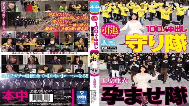 HNDS-048 Uehara Ai Retired Special Put 100 People In × Conceived To Protect Corps Corps