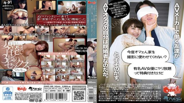 ONGP-060 Friends Working In The AV Manufacturers do Not Let Me Use This Time Omae N A House In Shooting?And Im With Benefits I Spear Unlimited Famous AV Actress, It Instigates.Your AV Nerd Buts A Married Person. Island Nanako