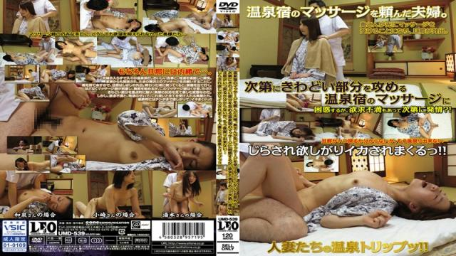 UMD-539 Couple Asked A Hot Spring Inn Of Massage.His Wife Will Receive A Massage Before, My Husband Is Going Out.Is Embarrassed To Hot Spring Inn Of Massage To Attack The Increasingly Racy Part, Gradually Estrus There Is Also Frustration? !