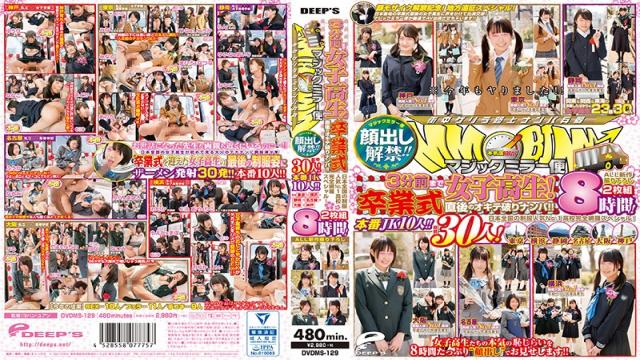 DVDMS-129 Faces Revealed!! The Magic Mirror Number Bus Until 3 Minutes Ago She Was A Normal Schoolgirl! Immediately After Her Graduation, It Was Time For Picking Up Girls!! These School Uniform Babes Are The Most Popular In Japan! A Total School Special! ALL Exclusive Footage, 30 Ladies! 10 JKs To Fuck!! 8 Hours! In Tokyo, Yokohama, Shizuoka, Nagoya, Osaka, And Kobe