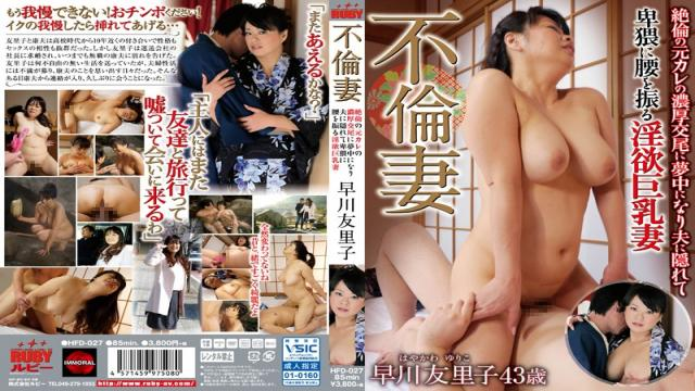 HFD-027 Hiding In The Husband Becomes Obsessed With Thick Copulation Of The Ex-boyfriend Of Infidelity Wife Unequaled Obscene To Shake The Hips Lust Busty Wife Yuriko Hayakawa