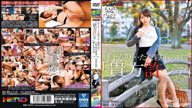 HRRB-043 Afternoon ... Just Cuckold Yuna JonoAkira Honda When The Change To 3 Pm In The Apartment Complex Wife Female Who Goes To you Huh Cite Aphrodisiac