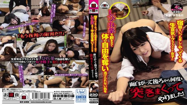 OYC-036 Homework Was And Did Always Like Crazy Butt Many Times From The Amused Behind The Treatment That Can Not Be Escaped Deprive The Freedom Of Cheeky Classmate Girls To Be To Drink Numbness Drugs Body To Come To Copy!