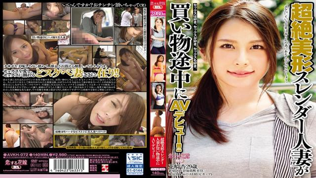 AVKH-072 An Extremely Beautiful And Slender Married Woman Does Her AV Debut While Shopping!!