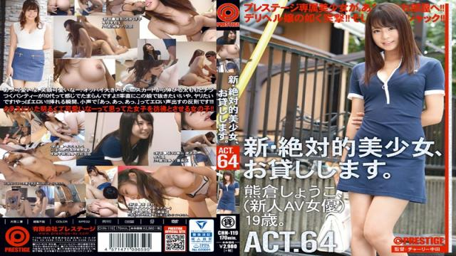 CHN-119 New Absolutely Beautiful Girl And Then Lend You. Act.64 Seiko Kumakura